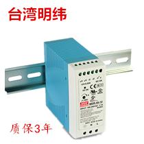 明纬电源MDR-40-48
