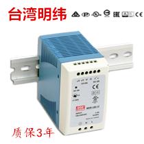 明纬电源MDR-100-12